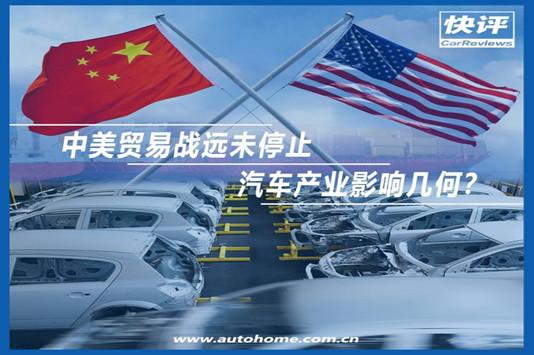快评:中美贸易战对汽车产业影响几何?