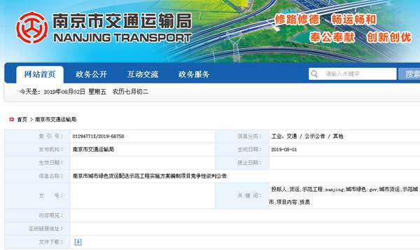 南京市城市绿色货运配送示范工程实施方案编制项目竞争性谈判公告