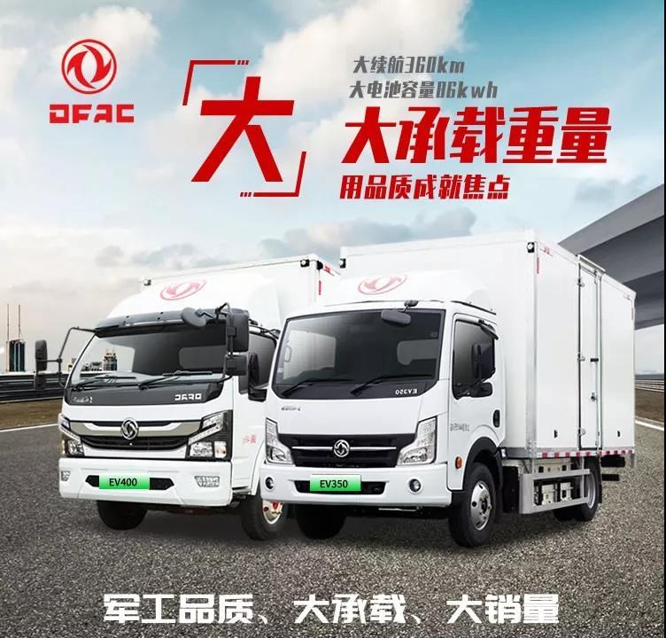 东风EV350/EV400新能源城配物流运输实力派