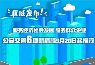 公安交管6项新措施9月20日起推行