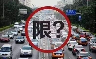 关于西安阎良区车辆限行的紧急通知