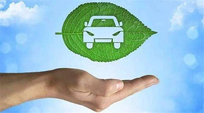 海南:对有营运里程要求的新能源车补贴资金进行统计