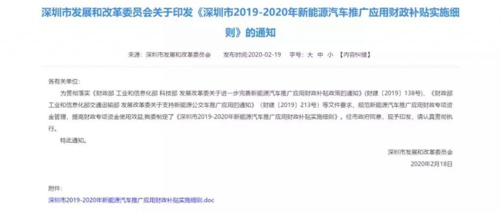 《深圳市2019-2020年新能源汽车推广应用财政补贴实施细则》出台,深圳2019年8月7日以后上牌的新能源汽车不再给予地补