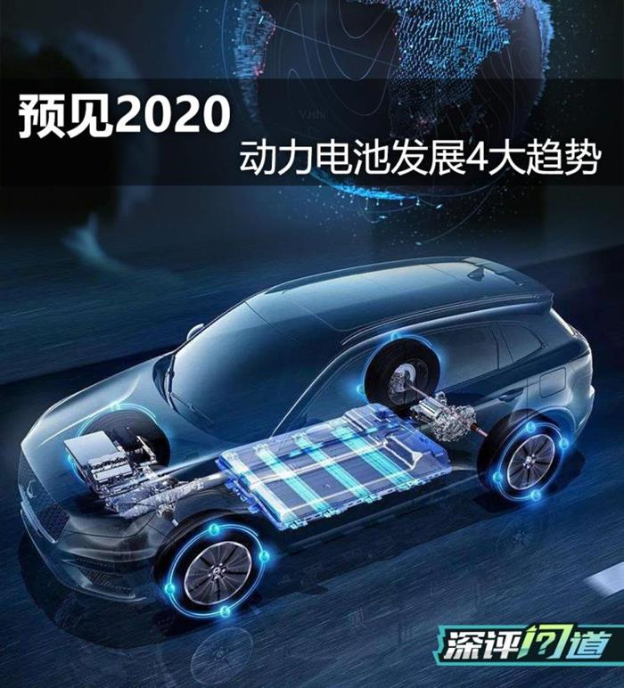 预见2020|新能源动力电池发展四大趋势