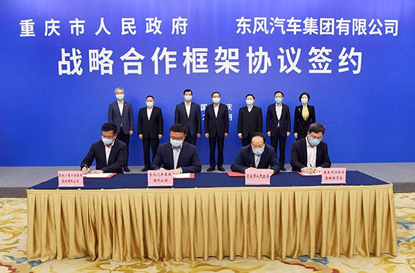 重庆市政府与东风汽车签约 共建中高端新能源汽车项目
