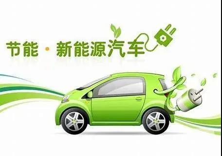 新能源汽车将迎来转折点