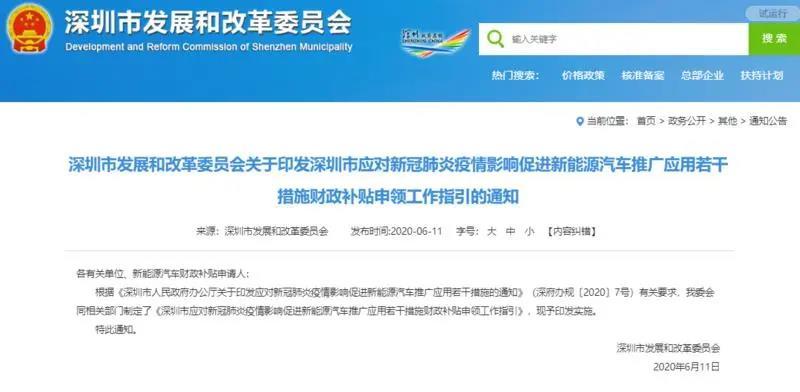 全攻略来了!深圳市新能源小汽车财政补贴7月15日开始申领