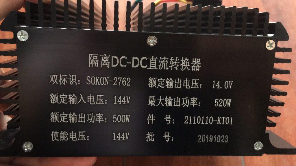 瑞驰EK05的DC-DC
