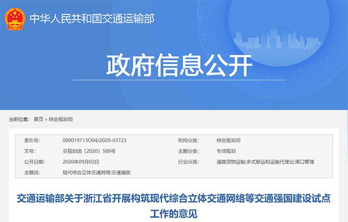 浙江省交通强国方案获批复 物流车将逐步新能源化