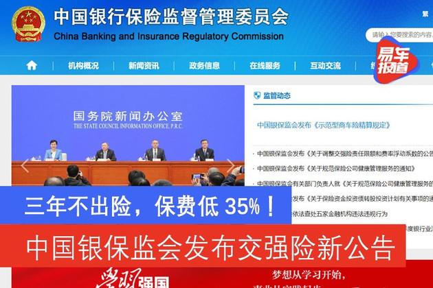 三年不出险,保费低35%!中国银保监会发布交强险新公告