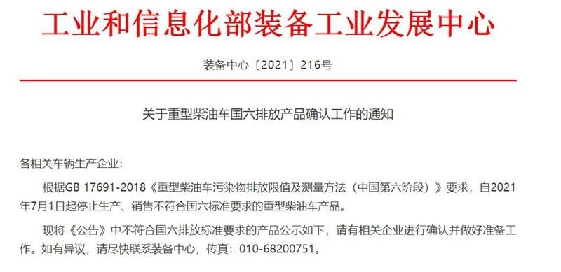工信部:7月1日起 停止生产销售不符合国六的重型柴油车