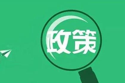 澄迈:个人购买新能源汽车奖励6000元