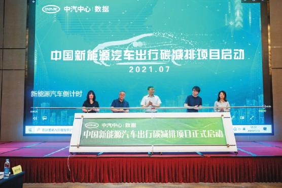 中国新能源汽车出行碳减排项目启动