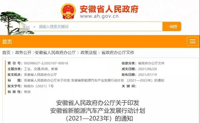 """安徽:发布新能源汽车""""3年行动计划"""",欲抢占全国10%的产量"""